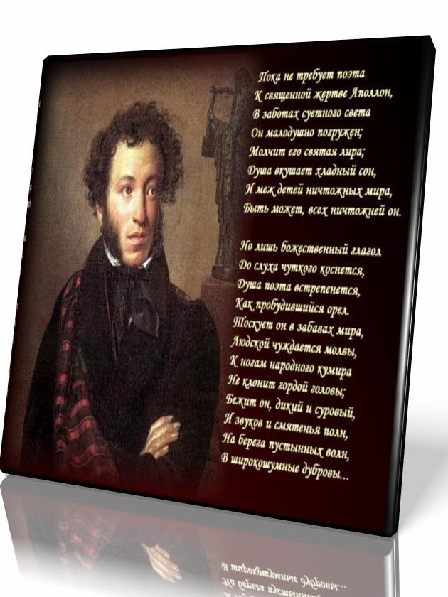 Книга пушкина а.с