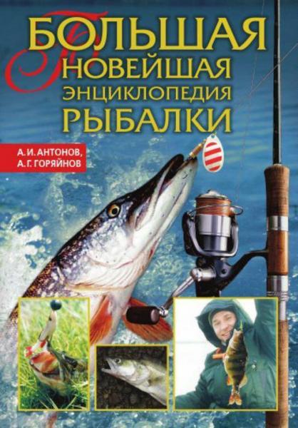 литература рыбалок