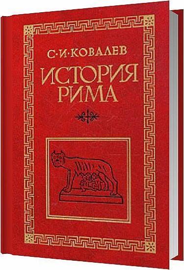 Ковалев сиистория античного общества